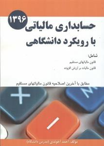 کتاب حسابداری مالیاتی با رویکرد دانشگاهی ۱۳۹۶