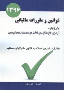کتاب قوانین و مقررات مالیاتی