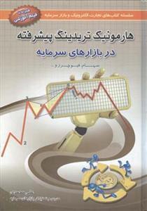 کتاب هارمونیکتریدینگ پیشرفته در بازارهای سرمایه