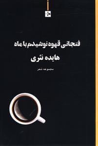 کتاب فنجانی قهوه نوشیدم با ماه