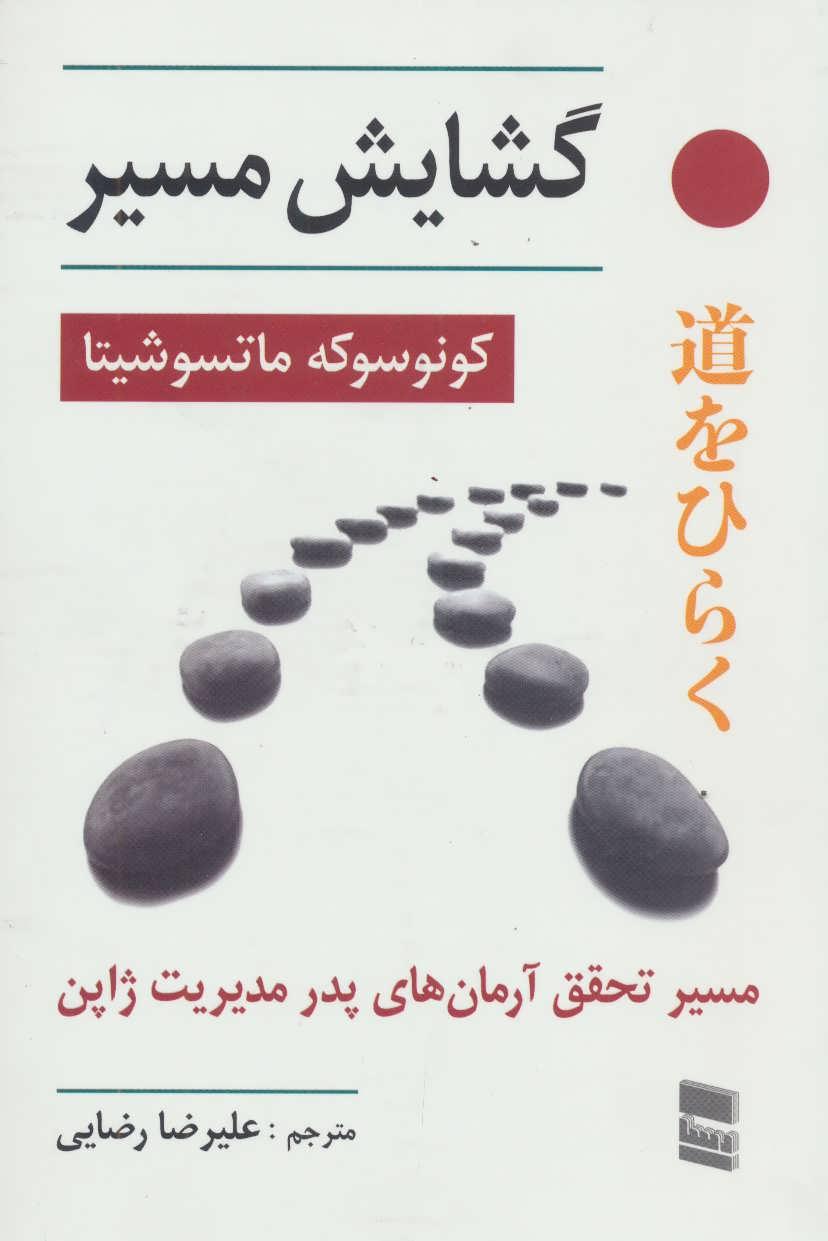 کتاب گشایش مسیر