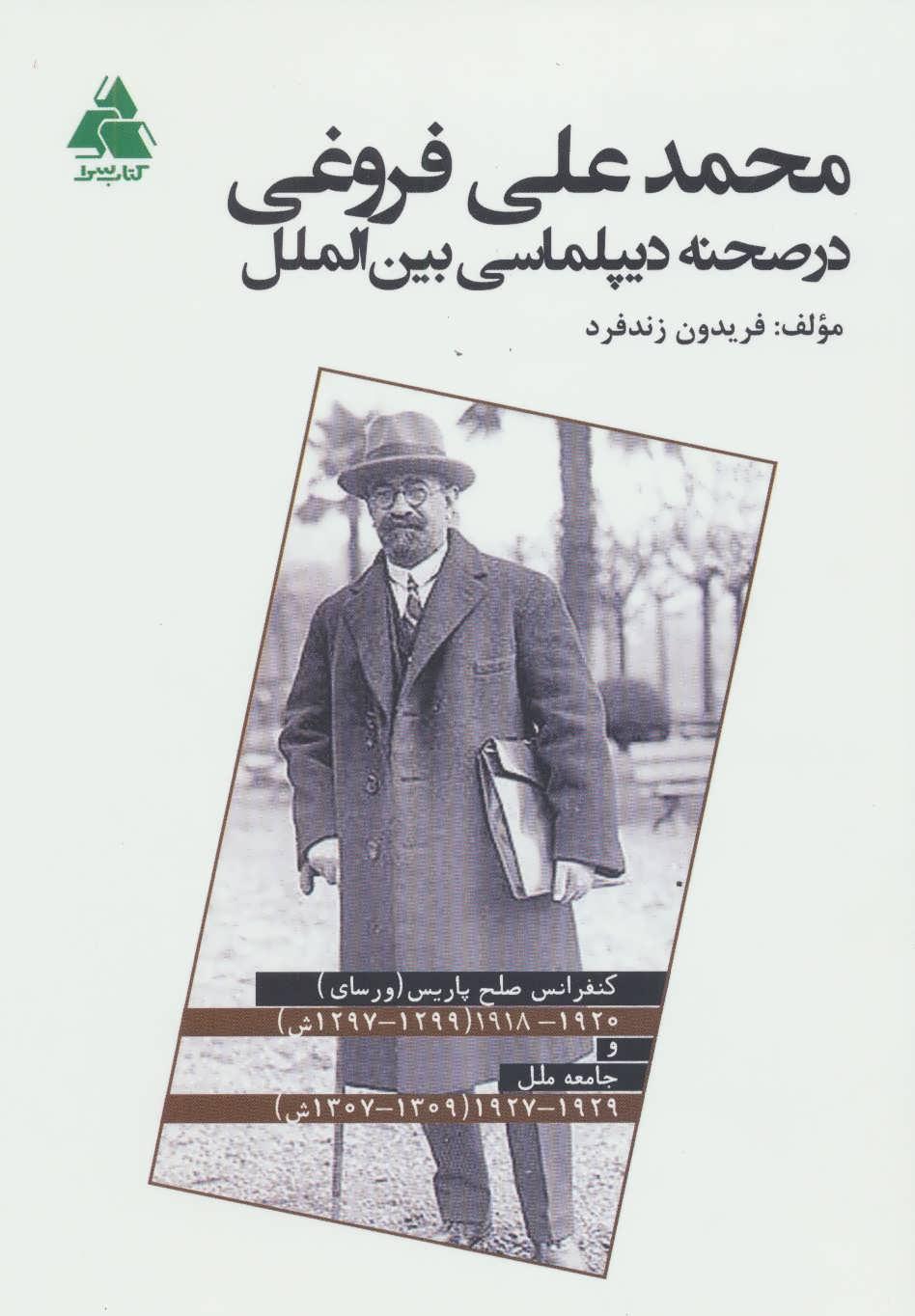 کتاب محمدعلی فروغی در صحنه دیپلماسی بینالملل