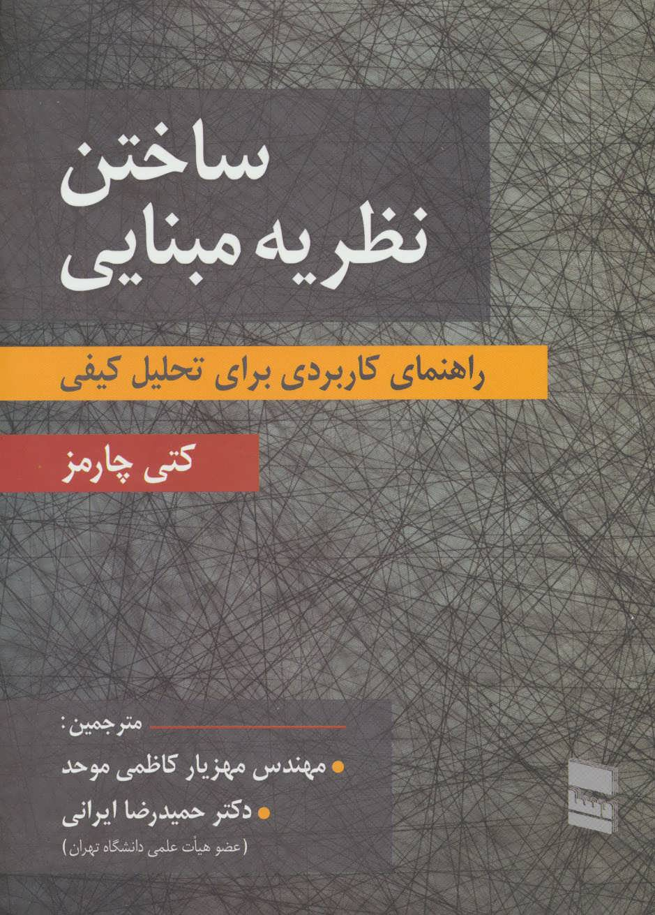 کتاب ساختن نظریه مبنایی