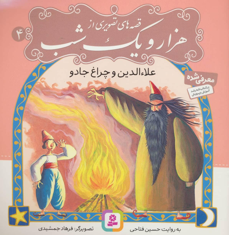 کتاب علاءالدین و چراغ جادو (گلاسه)