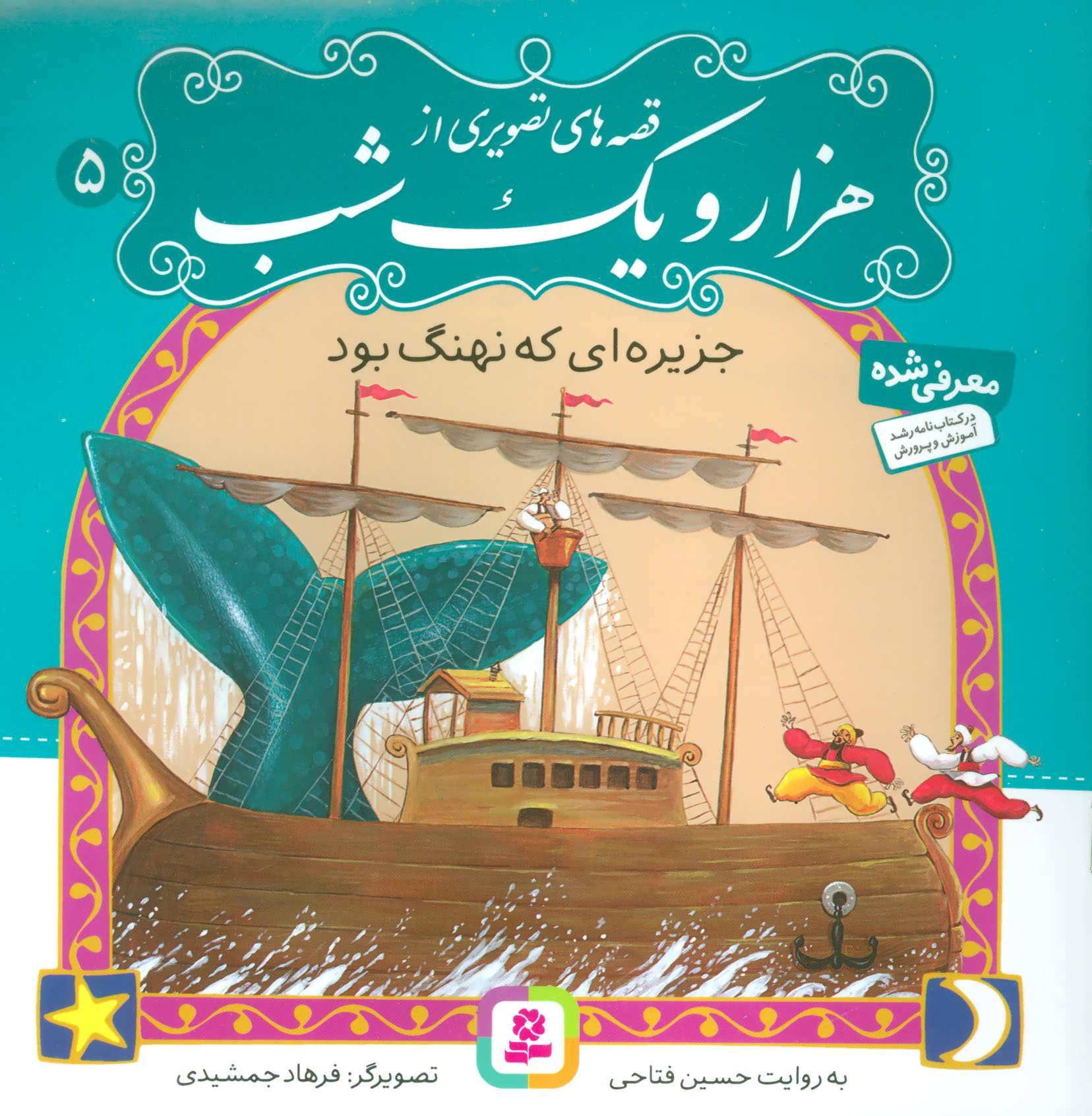 کتاب جزیرهای که نهنگ بود