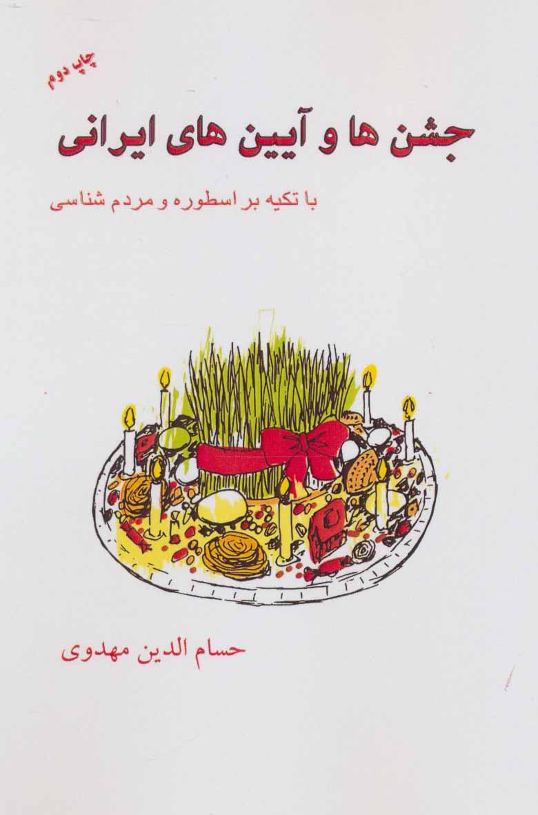کتاب جشنها و آیینهای ایرانی