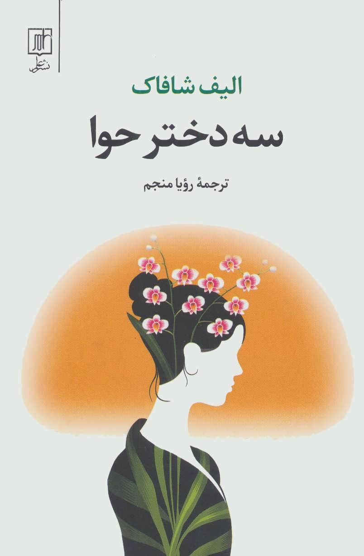 کتاب سه دختر حوا