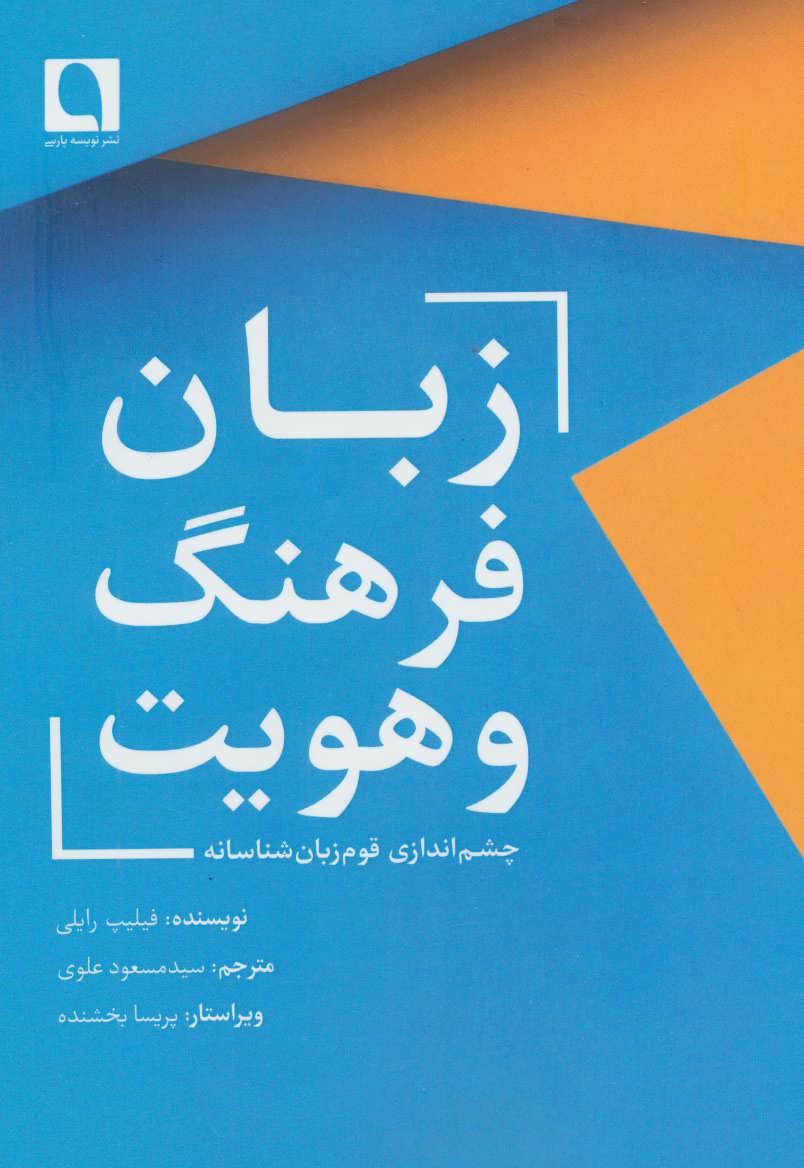 کتاب زبان، فرهنگ و هویت