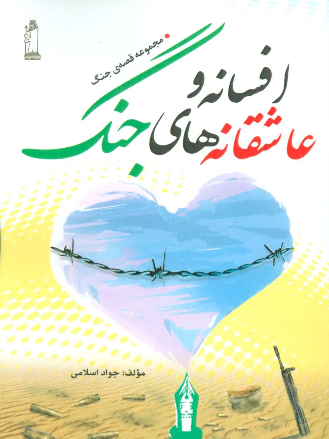 کتاب افسانه و عاشقانههای جنگ