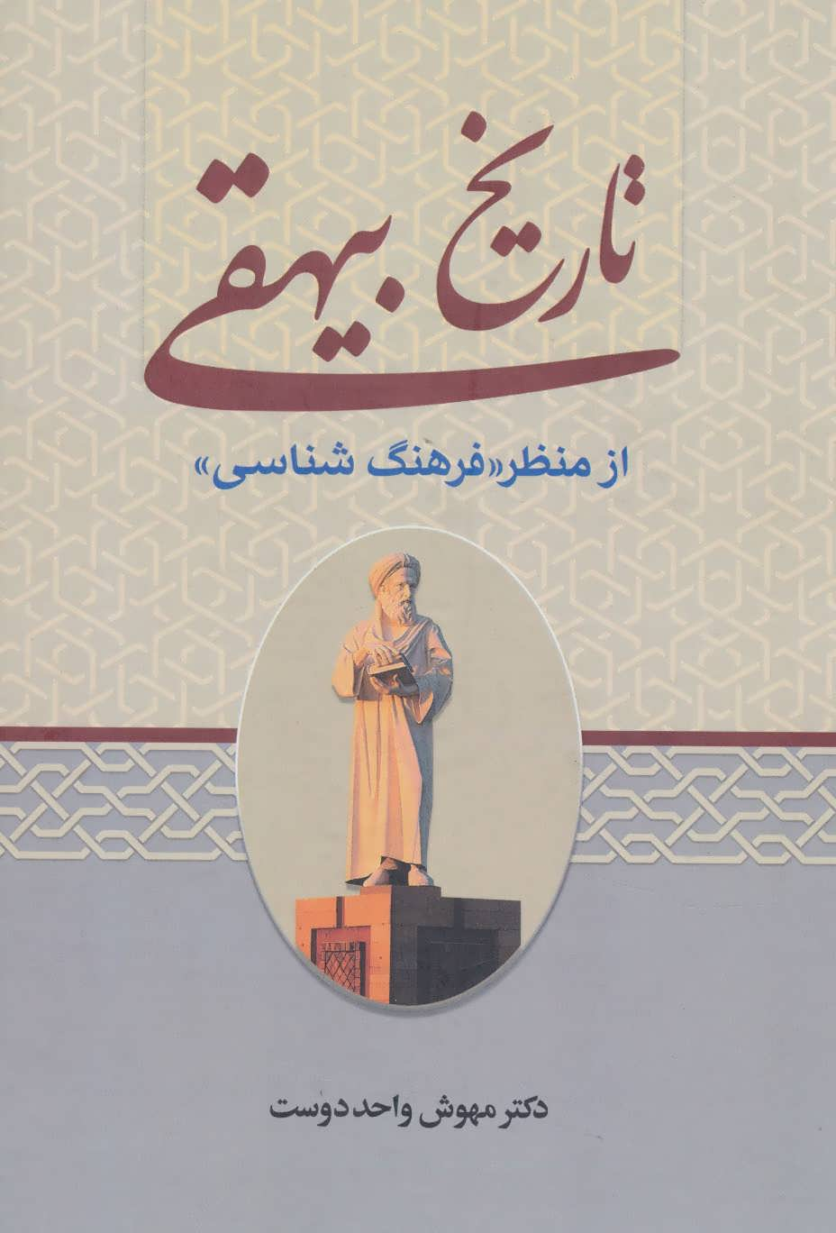کتاب تاریخ بیهقی از منظر «فرهنگشناسی»
