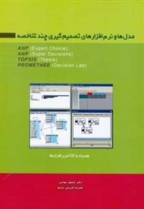 کتاب مدلها و نرمافزارهای تصمیمگیری چندشاخصه، AHP…
