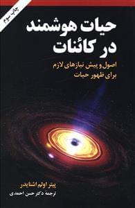کتاب حیات هوشمند در کائنات
