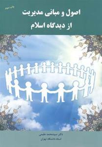 کتاب اصول و مبانی مدیریت از دیدگاه اسلام