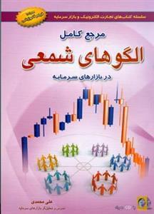 کتاب مرجع کامل الگوهای شمعی در بازارهای سرمایه