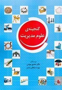 کتاب گنجینهٔ علوم مدیریت