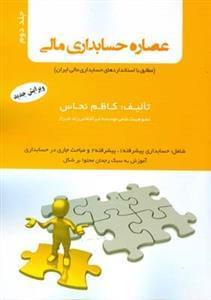 کتاب عصاره حسابداری مالی
