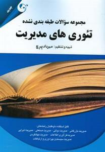 کتاب مجموعه سوالات طبقه بندی نشده تئوریهای مدیریت دوره دکتری و ارشد