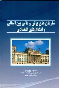 کتاب سازمانهای پولی و مالی بینالمللی و ادغامهای اقتصادی