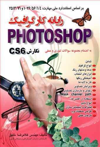 کتاب رایانه کار گرافیک Photoshop نگارش CS6 براساس استاندار ملی مهارت ۴