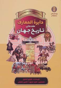 کتاب دایرهالمعارف مقدماتی تاریخ جهان