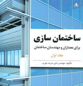 کتاب ساختمان سازی برای معماران و مهندسان ساختمان
