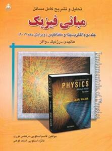 کتاب تحلیل و تشریح کامل مسائل مبانی فیزیک هالیدی