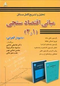کتاب تحلیل و تشریح کامل مسایل مبانی اقتصادسنجی (۲ و ۱)
