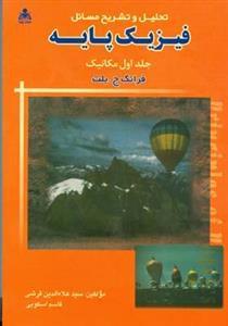 کتاب تحلیل و تشریح مسائل فیزیک پایه جلد اول مکانیک فرانک ج. بلت