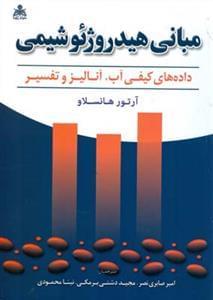 کتاب مبانی هیدروژئوشیمی (دادههای کیفی آب، آنالیز و تفسیر)
