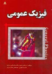 کتاب فیزیک عمومی