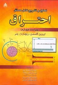 کتاب تحلیل و تشریح کامل مسائل احتراق