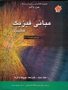 کتاب مبانی فیزیک هالیدیدیوید هالیدی، رابرت رزنیک، جرل واکر