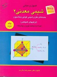 کتاب اصول و مبانی شیمی معدن (۲)