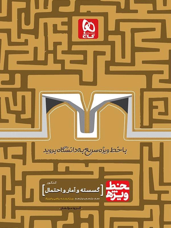 کتاب خط ویژه ریاضی گسسته و آمار و احتمال