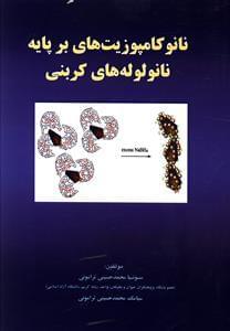 کتاب نانوکامپوزیتهای بر پایه نانولولههای کربنی