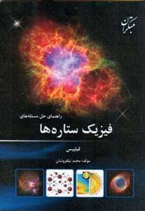 کتاب راهنمای حل مسئلههای کتاب فیزیک ستارهها