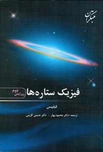 کتاب فیزیک ستارهها