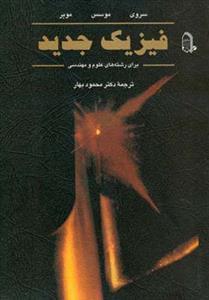 کتاب فیزیک جدید برای رشتههای علوم و مهندسی