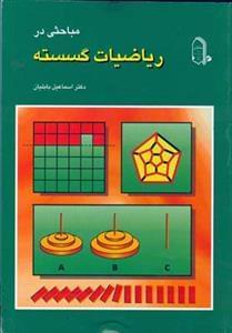 کتاب مباحثی در ریاضیات گسسته