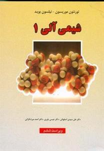 کتاب شیمی آلی ۱