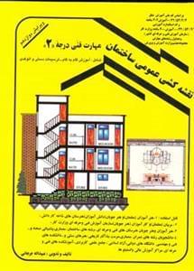 کتاب نقشهکشی عمومی ساختمان مهارت فنی درجه ۲