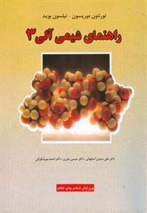 کتاب راهنمای شیمی آلی ۳
