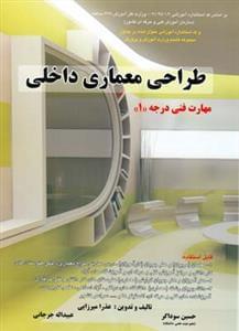کتاب نقشهکشی معماری بر اساس کد استاندارد آموزشی ۳