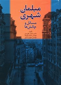 کتاب مبلمان شهری، مسایل و چالشها