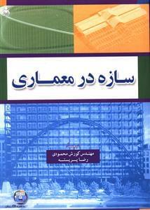 کتاب سازه در معماری ۲۰۱۰