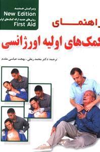 کتاب راهنمای کمکهای اولیه اورژانسی