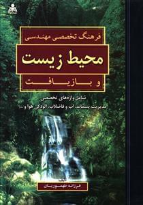 کتاب فرهنگ تخصصی مهندسی محیط زیست و بازیافت