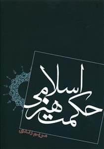 کتاب حکمت هنر اسلامی