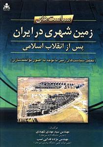 کتاب سیاستهای زمین شهری در ایران پس از انقلاب اسلامی