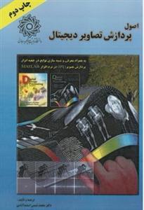 کتاب اصول پردازش تصاویر دیجیتال